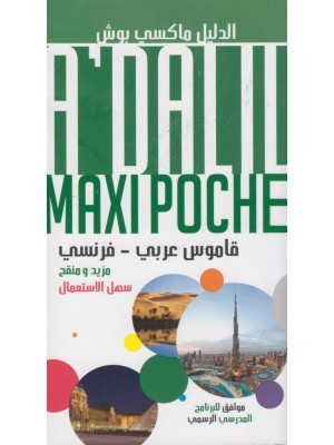 English-french-arabic dictionary A'dalil maxi poche